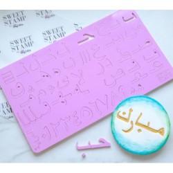 Set complet embosseur lettre arabe عربى Arabic - Sweet Stamp Amycakes